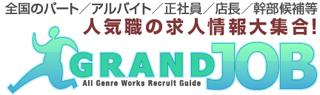 GRANDJOB グランドジョブ 全国の求人情報をカンタン検索